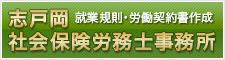 志戸岡社会保険労務士事務所